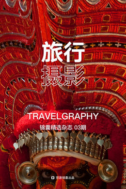 锦囊精选杂志·旅行摄影穷游锦囊