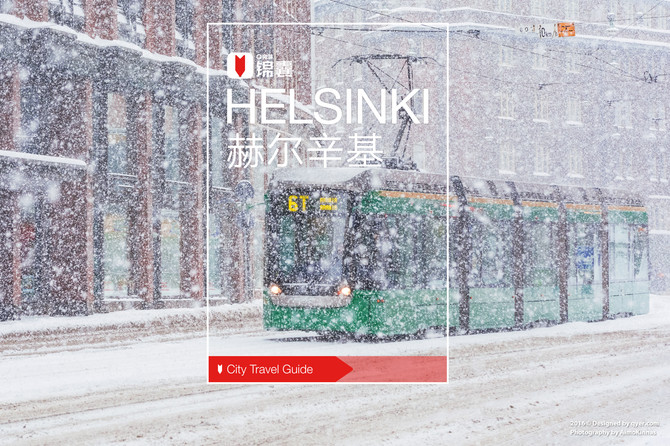 赫尔辛基穷游锦囊封面