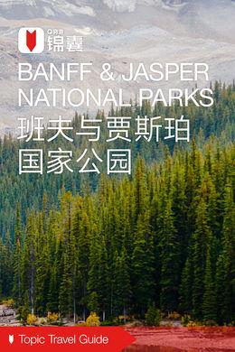 班夫与贾斯珀国家公园穷游锦囊