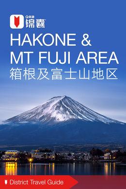 箱根及富士山地区穷游锦囊