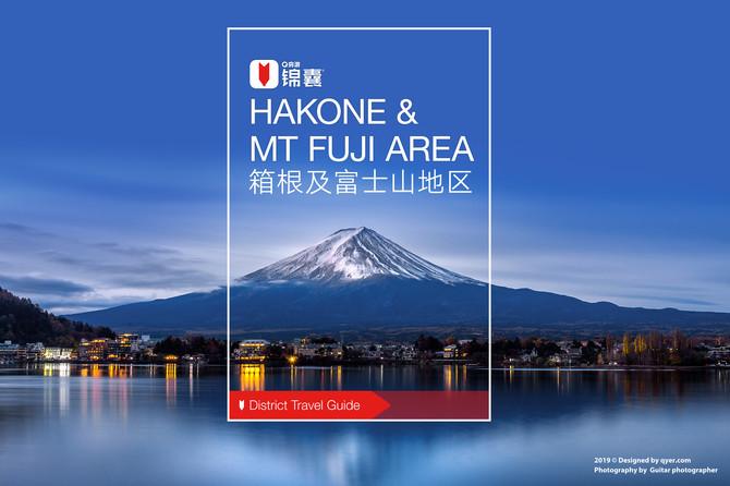 箱根及富士山地区穷游锦囊封面
