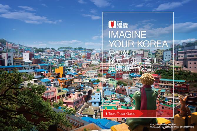 异想韩国 探索首尔、釜山、江原道新旅程穷游锦囊封面