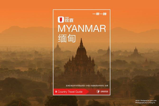 缅甸穷游锦囊封面