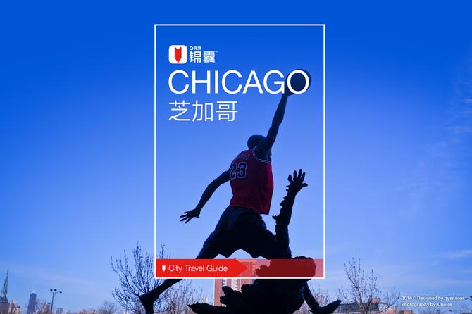 芝加哥穷游锦囊封面