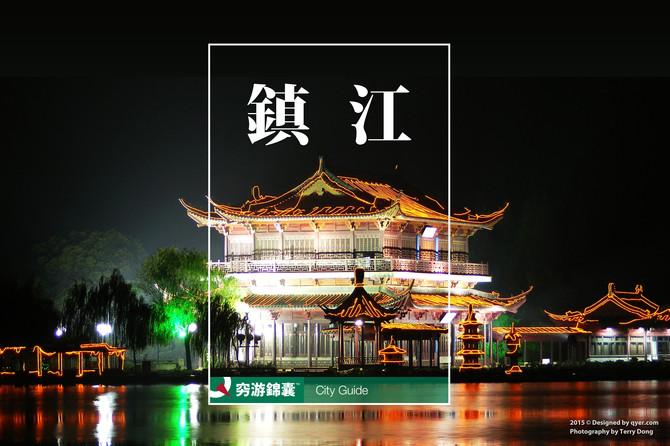 镇江穷游锦囊封面