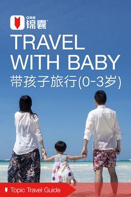带孩子旅行(0-3岁)穷游锦囊