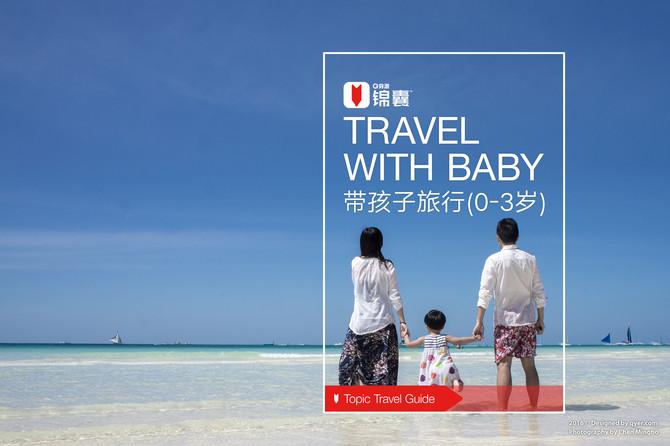 带孩子旅行(0-3岁)穷游锦囊封面