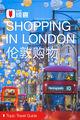 伦敦购物穷游锦囊