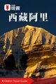 西藏阿里穷游锦囊
