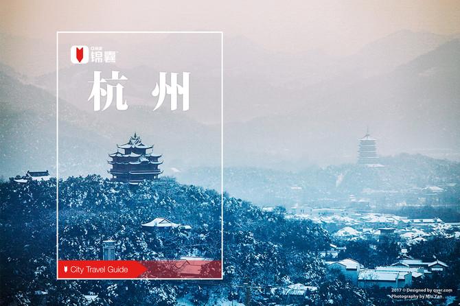 杭州穷游锦囊封面